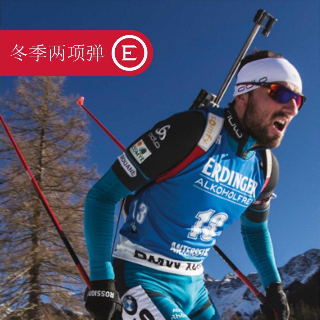 ELEY biathlon